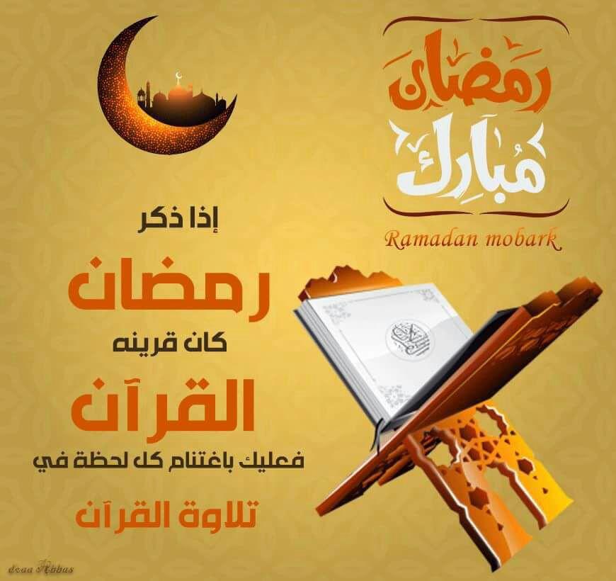 Pin By Om Yamen On رمضان Ramadan Tech Company Logos Company Logo