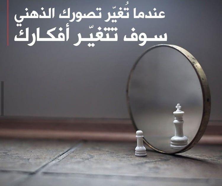 حكمه Sweet Words Psychology Quotes Motivational Phrases