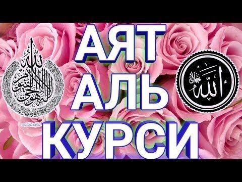Slushat Kazhdoe Utro I Kazhduyu Noch Ayat Al Kursi 100 Raz اية الكرسي مكررة 100 مرة مشاري العفاسي Youtube Ayaty Islam Molitvy