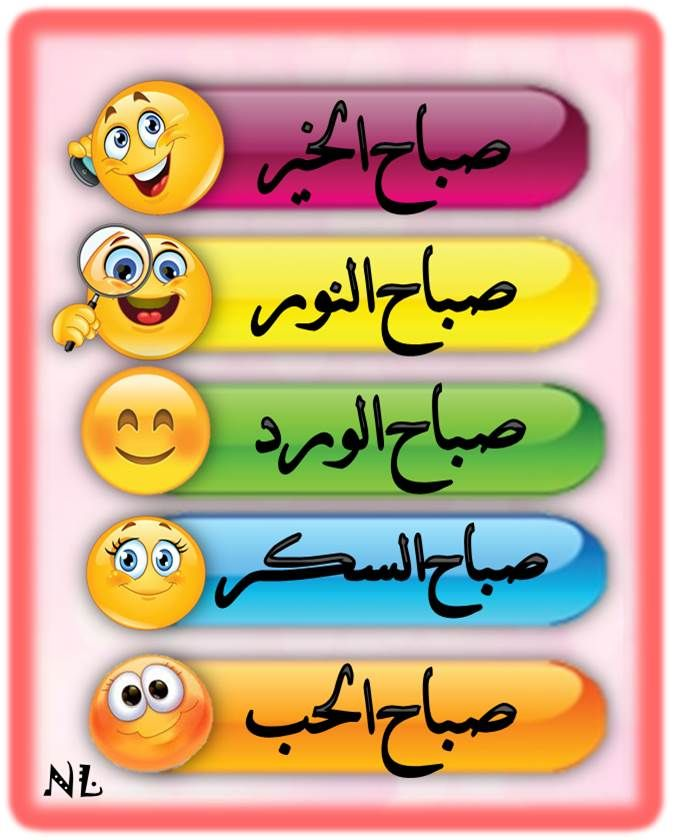 Desertrose صباح الخير صباح النور صباح الورد صباح السكر صباح الحب Good Morning Arabic Good Morning Quotes Good Morning Greetings