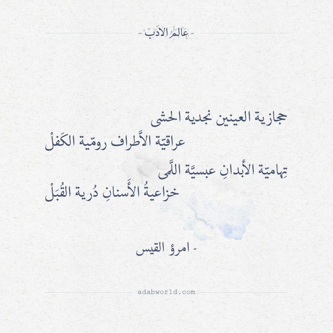 من اجمل ما غنى طلال مداح قصيدة امرؤ القيس عالم الأدب Life Lesson Quotes Words Quotes Cool Words