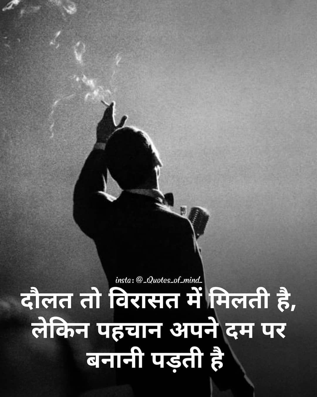 hindi motivational quotes, inspirational quotes in hindi