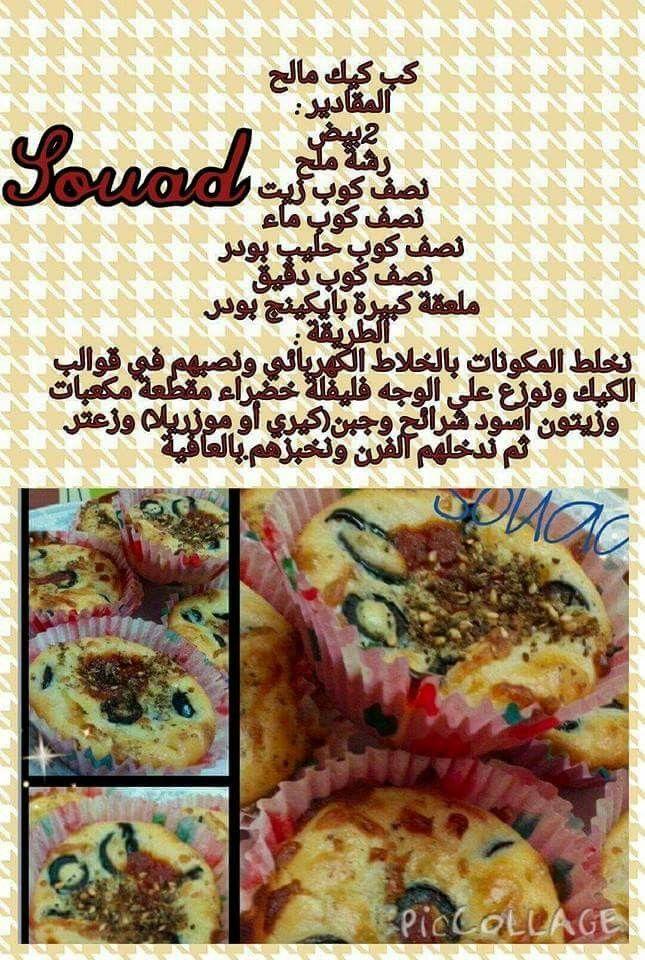 كب كيك مالح Cooking Recipes Desserts Arabic Food Recipes