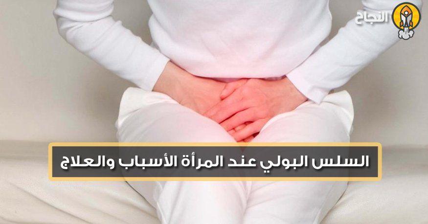 السلس البولي عند المرأة الأسباب والعلاج In 2021