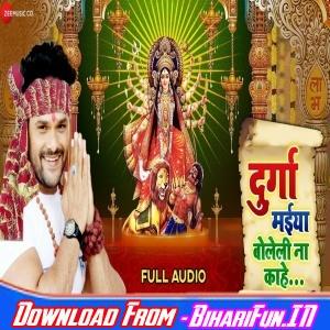 Durga Maiya Boleli Na Kahe Khesari Lal Yadav 2019 Mp3 Songs Durga Maiya Boleli Na Kahe Khesari Lal Yadav 2019 Mp3 Songs Mp3 Song Songs Mp3 Song Download