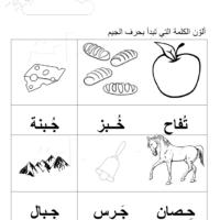 تدريبات اوراق عمل حرف الجيم شكل الحرف وحركات التشكيل113 Arabic Language Language Arabic