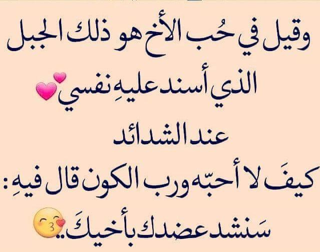 أخي حبيبي كل عام وأنت سندي وأنت بكل خير يا عيني الثانية Romantic Love Quotes Me Quotes Arabic Love Quotes
