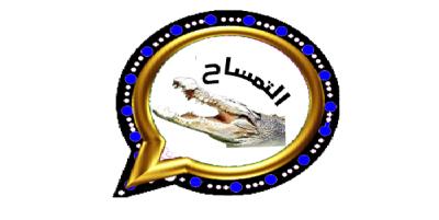 تحميل تحديث واتس اب بلس التمساح 2020 ضد الحظر تنزيل اخر اصدار Kqwhatsapp In 2020