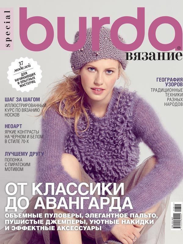 сабрина 10 2013 журнал по вязанию