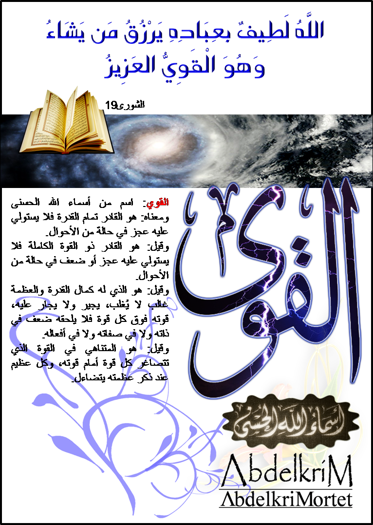 و ل ل ه الأ س م اء ال ح س ن ى ف اد ع وه ب ه ا اسم الله القوي Arabic Calligraphy
