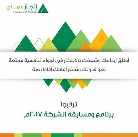 قريبا برنامج ومسابقة الشركة من إنجاز عمان يمكنكم التسجيل عن طريق المؤسسات التعليم Digital Marketing Solutions Marketing Solution Digital Marketing