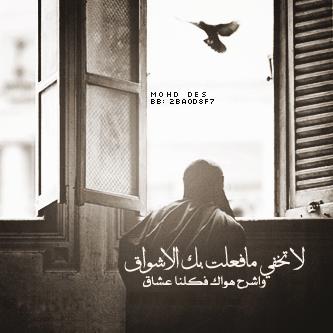 تخيل واصبر على هجر الحبيب فربما عاد الوصال وللهوى اخلاق Words Quotes Arabic Quotes Words