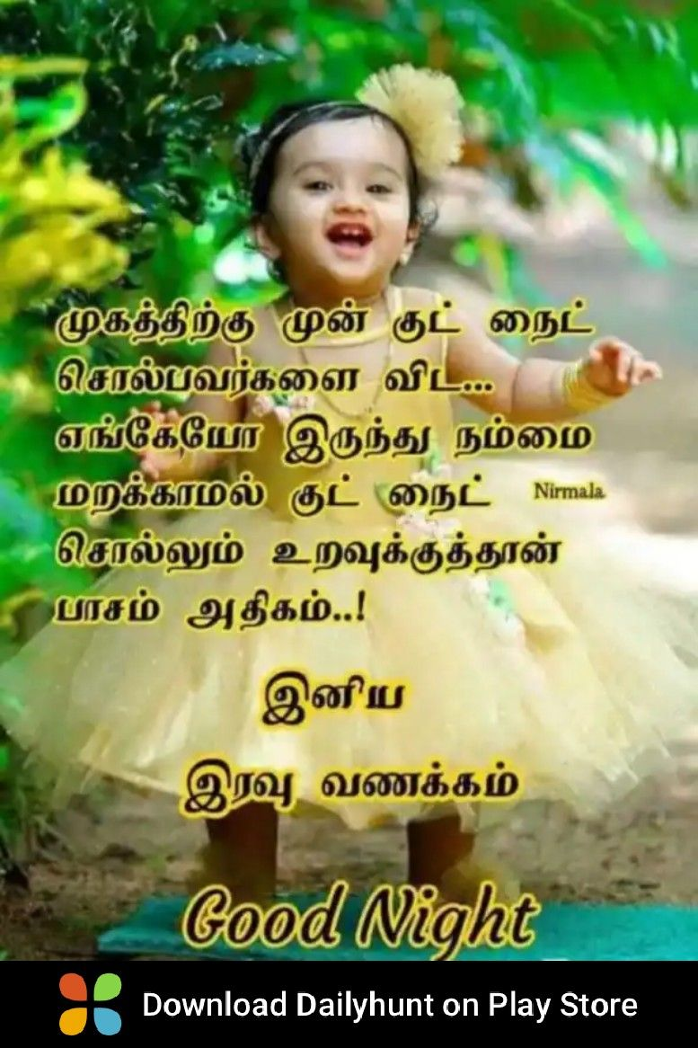 Pin By V Cheirmakani On Good Night Good Night Baby Photo Album Quote Good Morning Messages