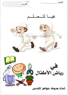 لبيب و لبيبة كراسة لبعض أنشطة لرياض الأطفال Arabic Kids Arabic Alphabet For Kids English Books For Kids