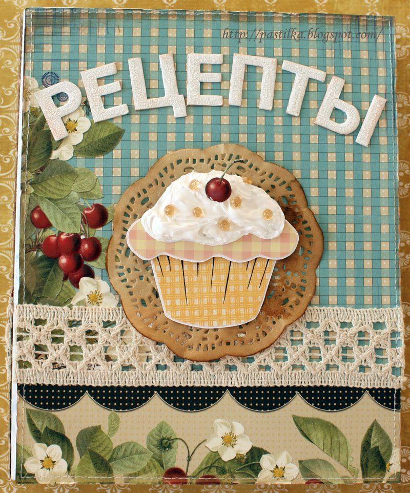 вторая картинки обложек кулинарных книг трех