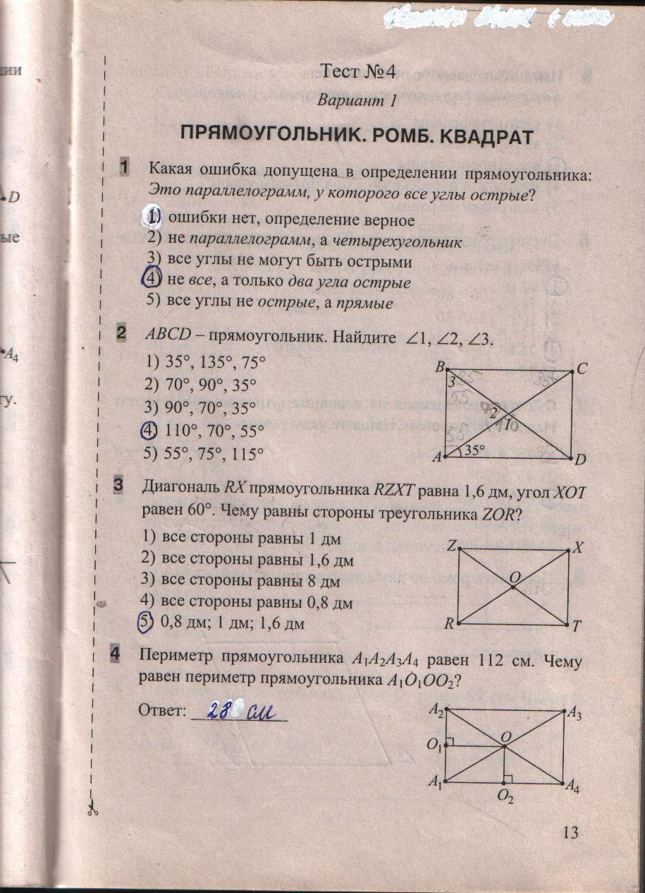 Ответы на тест по геометрии 8 класс 1 часть белицкая о в