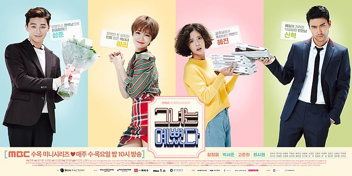 """Another New Poster For """"She Was Pretty"""" 