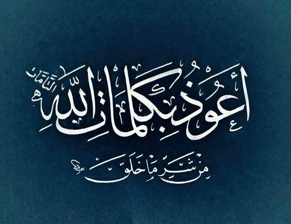 أعوذ بكلمات الله التامات من شر ماخلق Islamic Calligraphy Arabic Calligraphy Art Islamic Calligraphy Painting