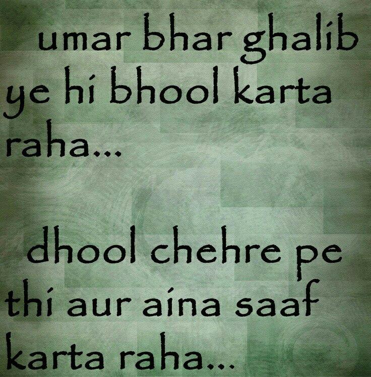 Pin By Shagufta Shaikh On Hindi Shayari