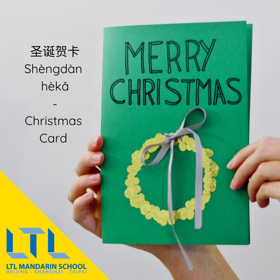 Christmas Card In Chinese Christmas China Chinese Language Learning Christmas Cards