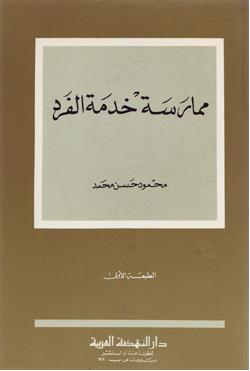 ممارسة خدمة الفرد تأليف محمود حسن محمد Save