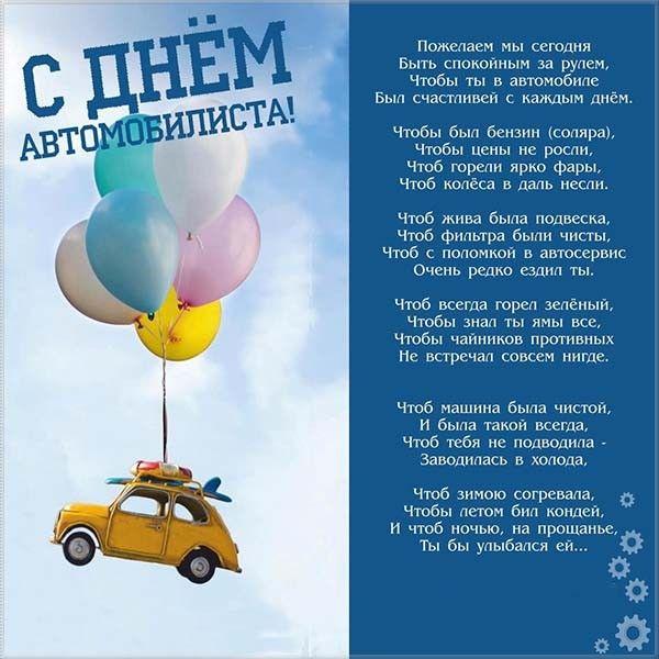 Поздравления с днем рождения в стихах по павелецкому направлению номере