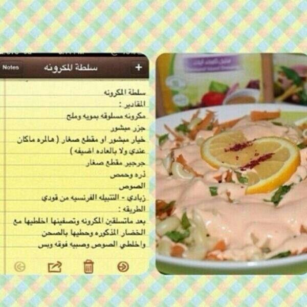 سلطة مكرونة Food Recipes Notes