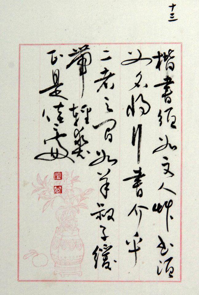 Chen Mu-Yu 陳牧雨 | 楷書須如文...