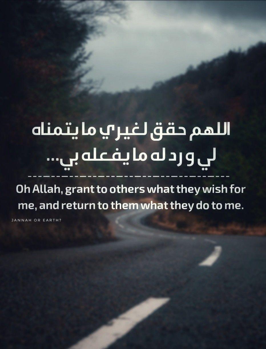 Pin By Jannah Or Earth On Prayers أدعية Oh Allah Earth Wish