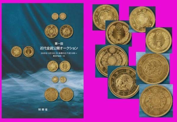 金貨・金貨・金貨・・・・・・・・・・・・・・・ - 切手の愉しみ