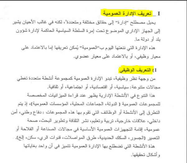 ملخص التنظيم الاداري المغربي S2 Pdf Language Lessons French Language Lessons Lesson