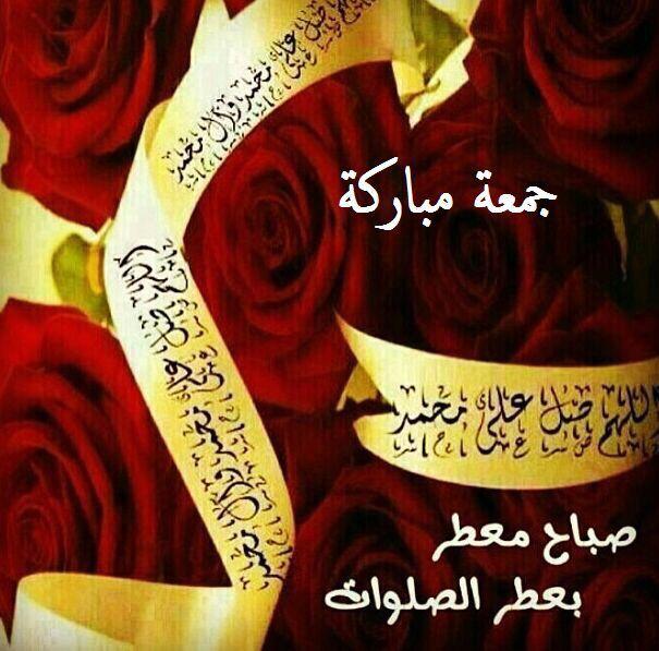 جمعة معطرة بالصلاة على محمد وآل محمد Jumma Mubarak Images Islamic Paintings Islamic Quotes Wallpaper