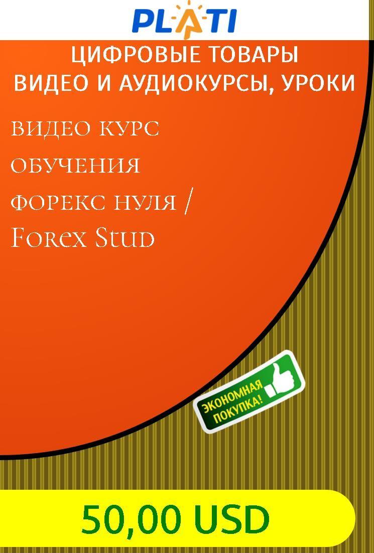 Курс уроки форекс курс доллара к рублю онлайн сейчас на бирже форекс forex