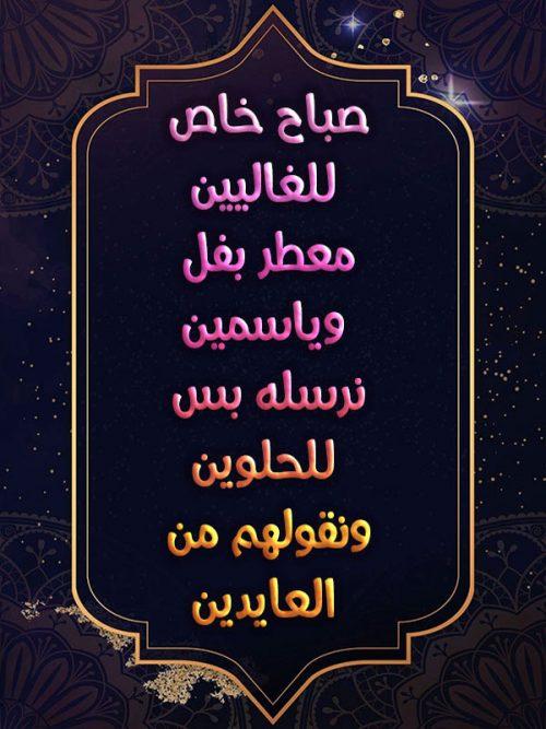 تحميل برنامج رسائل العيد 2020 Eid Al Fitr بطاقات تهنئة ومعايدة عيد الفطر مسجات عيد الفطر Free Message Chalkboard Quote Art Messages