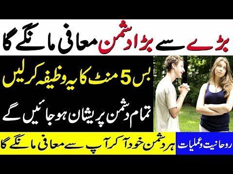Zuban Bandi Ka Wazifa In Urdu Dushman Ki Zuban Band Karne Ka Wazifa Wazifa For Enemy Youtube Enemy Mang Urdu Quotes