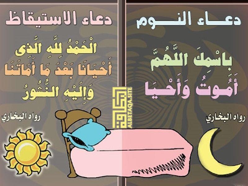 دعاء النوم Duaa Islam Memo Paper Ramadan