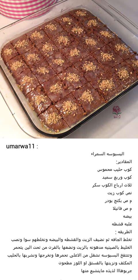 بسبوسة البسبوسة السمراء Food Receipes Arabic Dessert Food