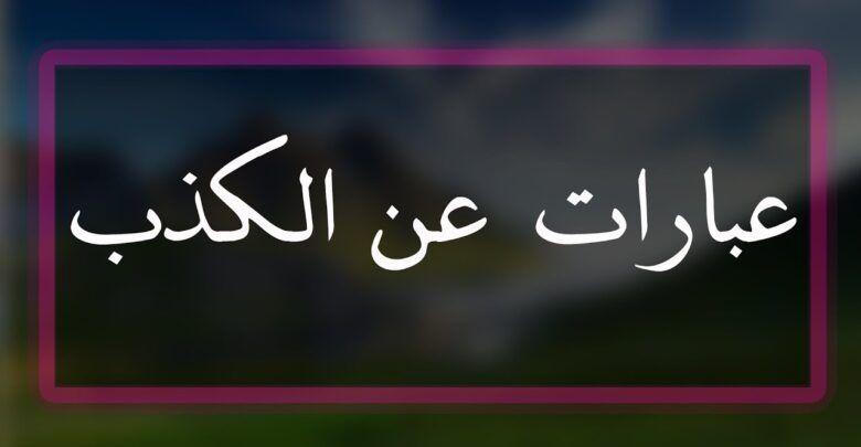 اقوال عن الخداع والكذب والخيانة والنفاق عند الرجل Arabic Calligraphy Lockscreen