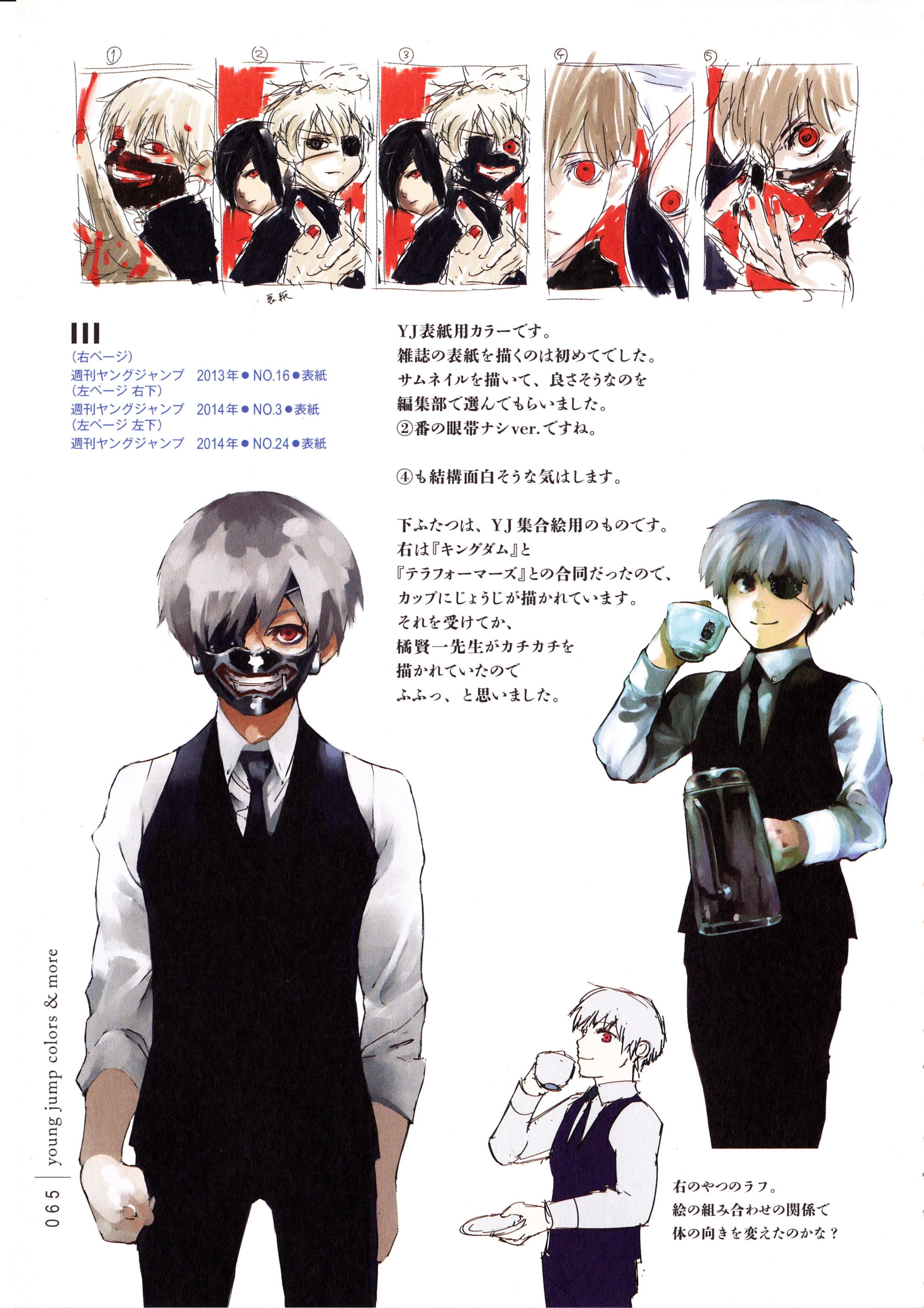 Google chrome themes tokyo ghoul - Tokyo Ghoul