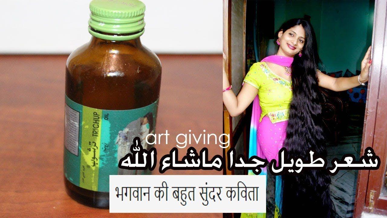 زيت ترشوب الهندي لتطويل الشعر تجربة شخصية About Me Blog Oils Blog
