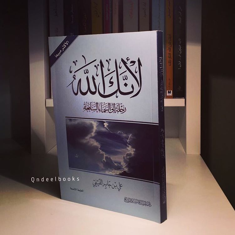 تأمل وتفكر لأنك الله علي الفيفي Books Arabic Books Book Lovers