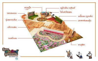 """ท่องโลกเที่ยวไทยไปกับมารพิณ: รีวิว ภาพบูธ """"งานเทศกาลเที่ยวเมืองไทย 2555""""อิมแพค เมืองทอง TTF 2012"""
