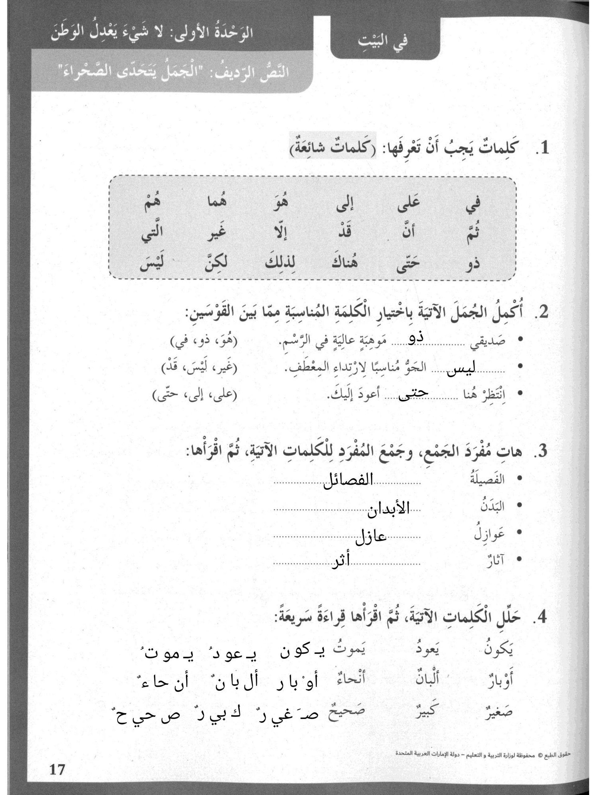 درس الجمل يتحدى الصحراء مع الاجابات للصف الرابع مادة اللغة العربية Word Search Puzzle Words Math