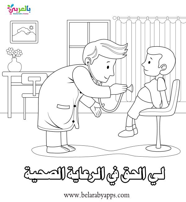 رسومات للتلوين عن حقوق الطفل يوم الطفل العالمي بالعربي نتعلم Alphabet For Kids Arabic Alphabet For Kids Kids
