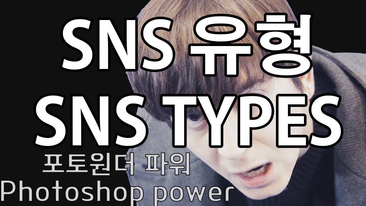 데이브 [SNS유형] Types of people on SNS