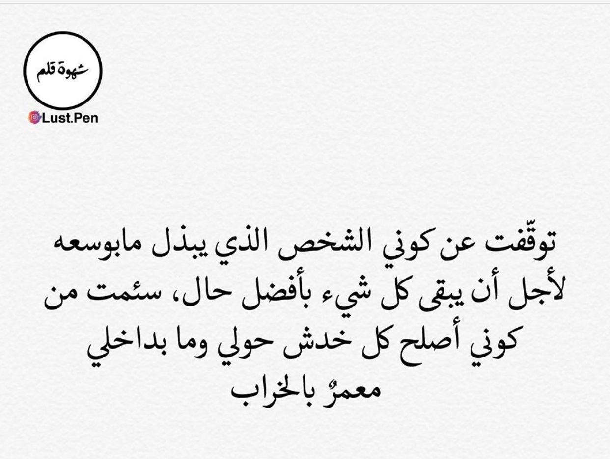 Pin By Dina On فضفضة قلب Calligraphy Arabic Calligraphy