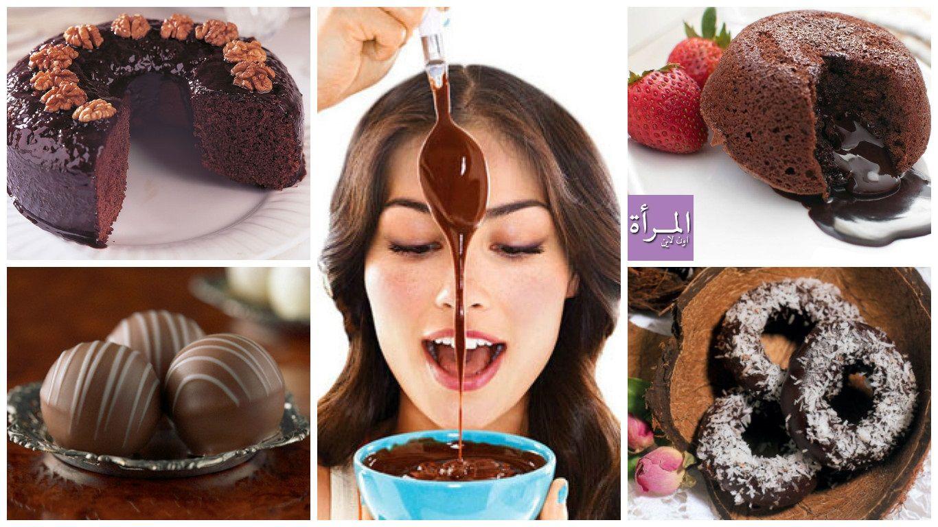 حلويات شوكولاته من المرأة اون لاين إليك ألذ وأسهل 5 حلويات بالشوكولا لمنحك سعادة هني ة