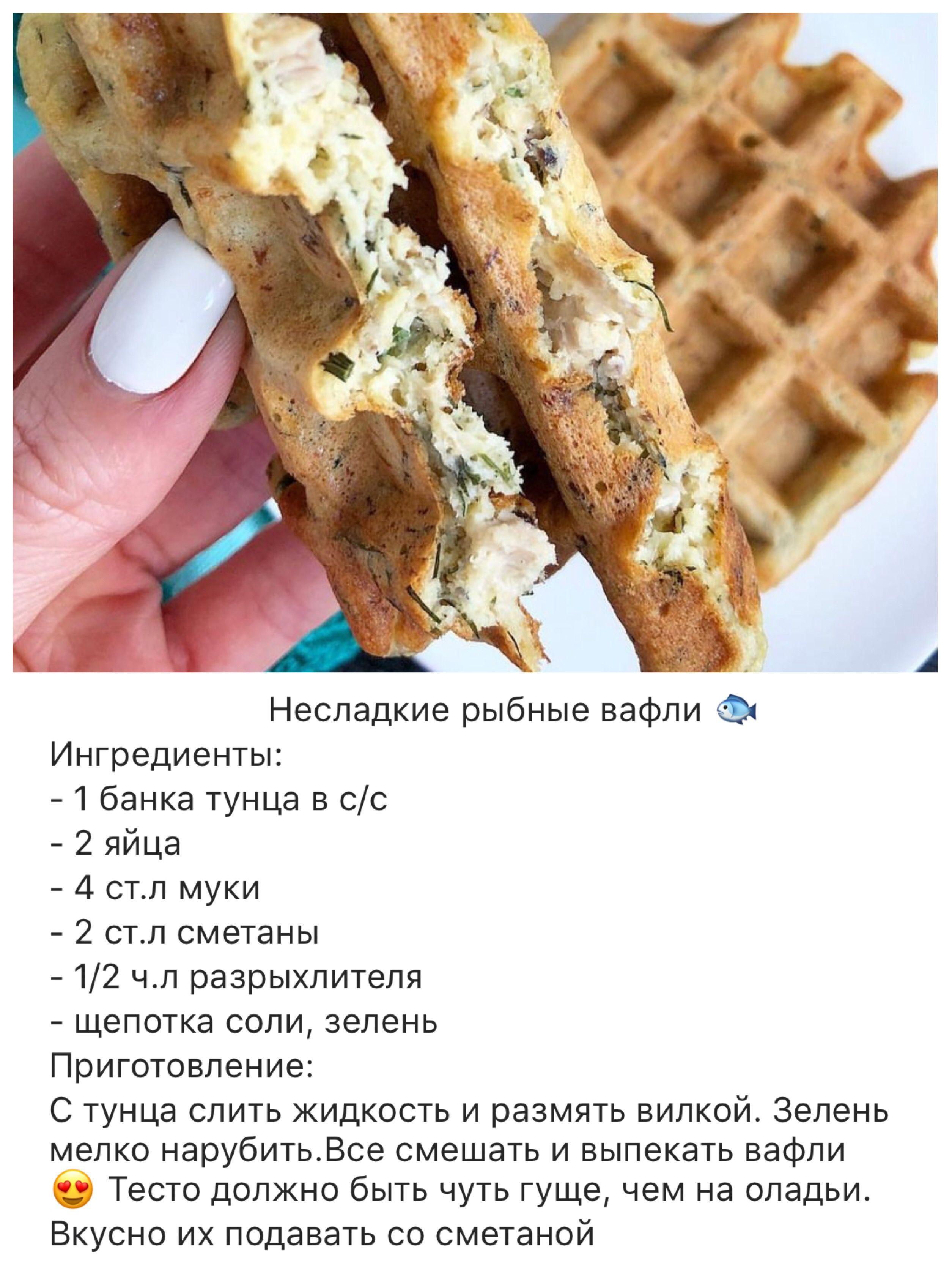 Домашние вафли на сметане: 7 вкусных рецептов изоражения