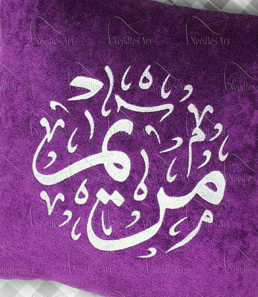 Pin By Ashraf Gavish On Names Arabic Calligraphy Art Embroidery Art Calligraphy Art