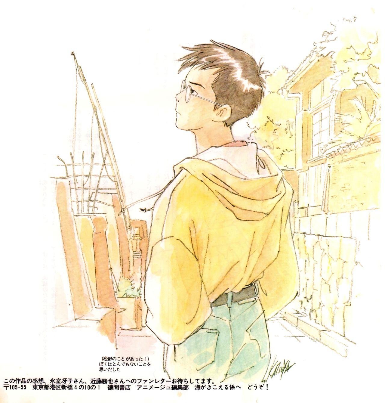 Animage (12/1990) Umi ga kikoeru/Ocean Waves novel